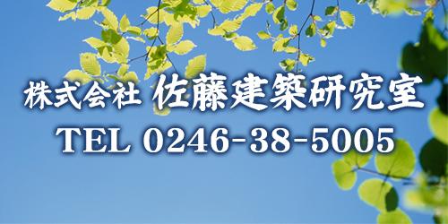 株式会社佐藤建築研究室ロゴ