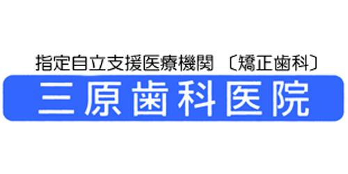 三原歯科医院ロゴ