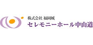 セレモニーホール中山道ロゴ