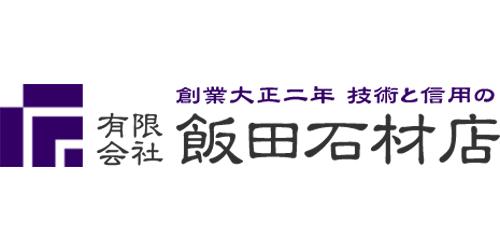 有限会社飯田石材店ロゴ