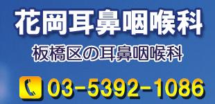 花岡耳鼻咽喉科ロゴ