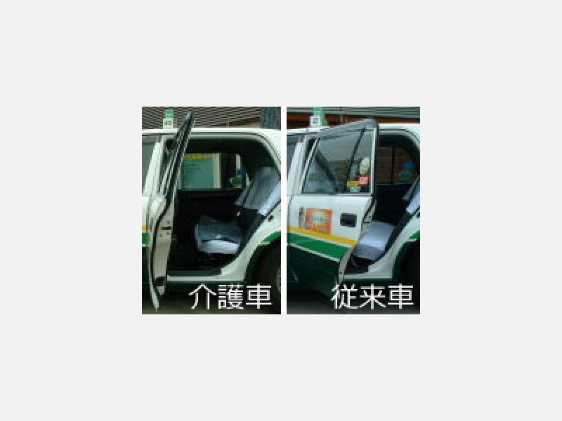 従来車より介護車は大きく開きます