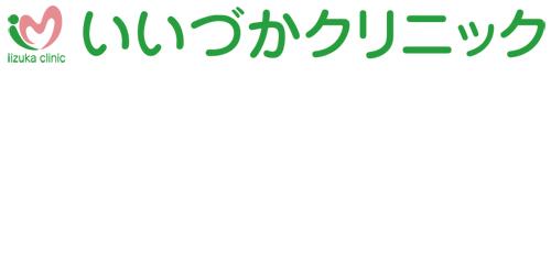 いいづかクリニックロゴ