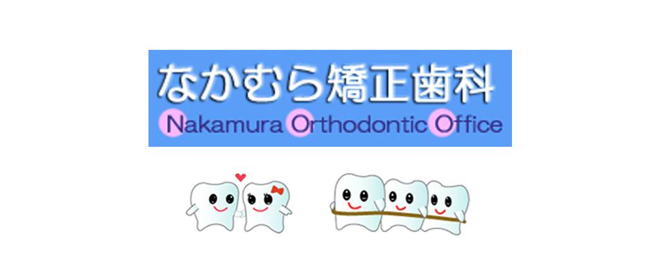 豊島区の矯正歯科なら駒込駅徒歩1分なかむら矯正歯科
