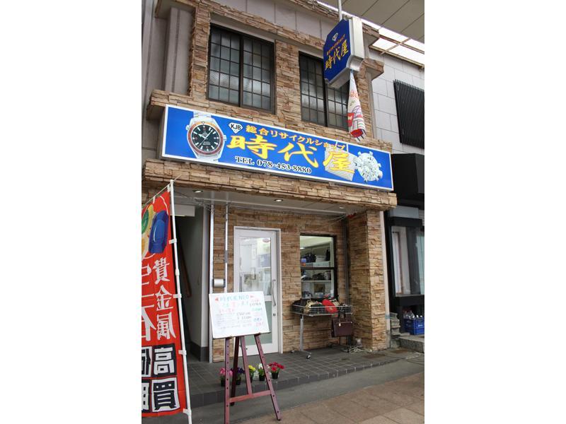 神戸市東灘区の質屋です