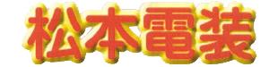 有限会社松本電装ロゴ