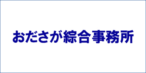 おださが綜合事務所ロゴ