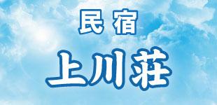 民宿上川荘ロゴ