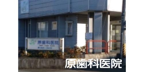 原歯科医院ロゴ