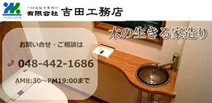 有限会社吉田工務店ロゴ