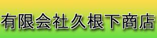 有限会社久根下商店ロゴ