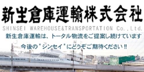 新生倉庫運輸株式会社/岡山支店ロゴ
