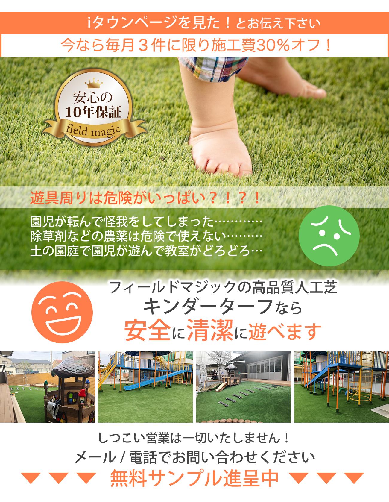 人工芝リフォームは幼稚園・保育園などにおススメです