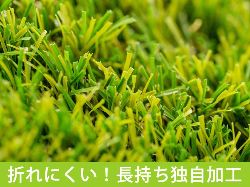 折れにくい独自加工の密度の高い人工芝です