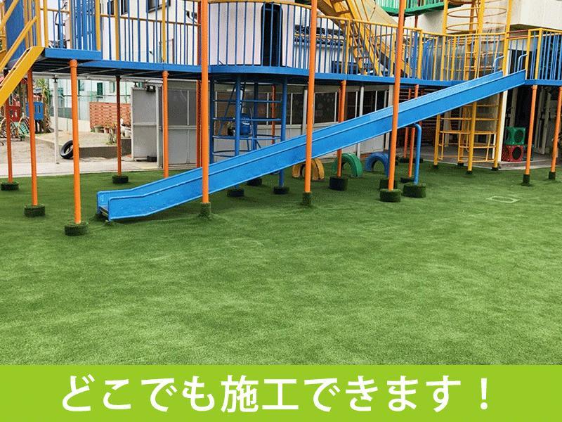 幼稚園、ドッグラン、庭、屋上、室内に!
