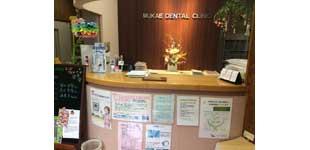 むかえ歯科医院ロゴ