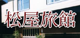 松屋旅館ロゴ