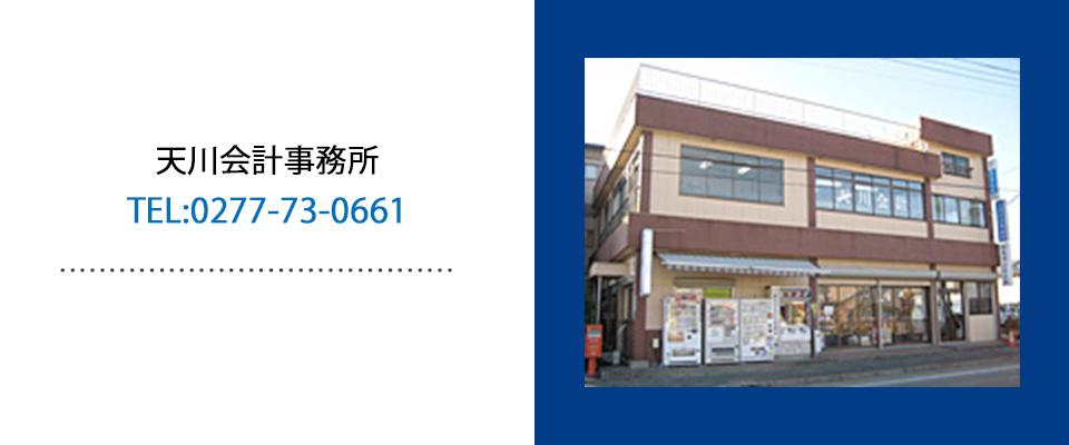 天川会計事務所