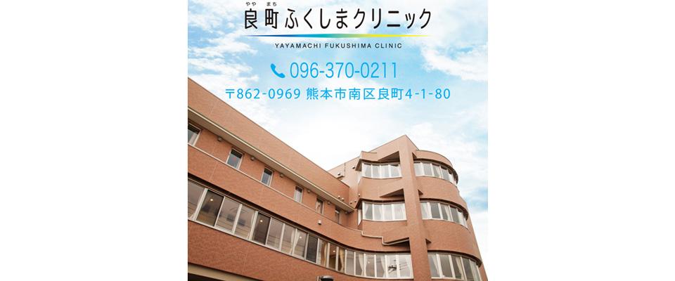 熊本の透析は福島クリニックにお越し下さい
