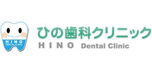 ひの歯科クリニックロゴ