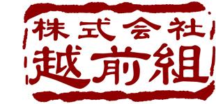 株式会社越前組ロゴ