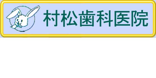 村松歯科医院ロゴ