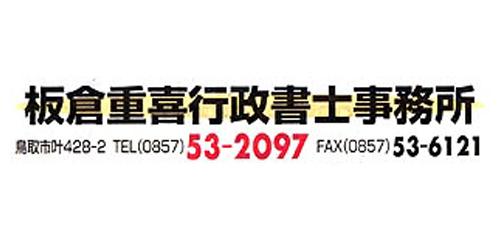 板倉重喜行政書士事務所ロゴ