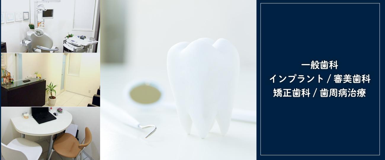 春日市で歯科医院は むらかわ歯科クリニック