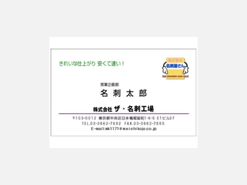 東京都中央区日本橋/ザ・名刺工場◆データ作成見本(カラー)