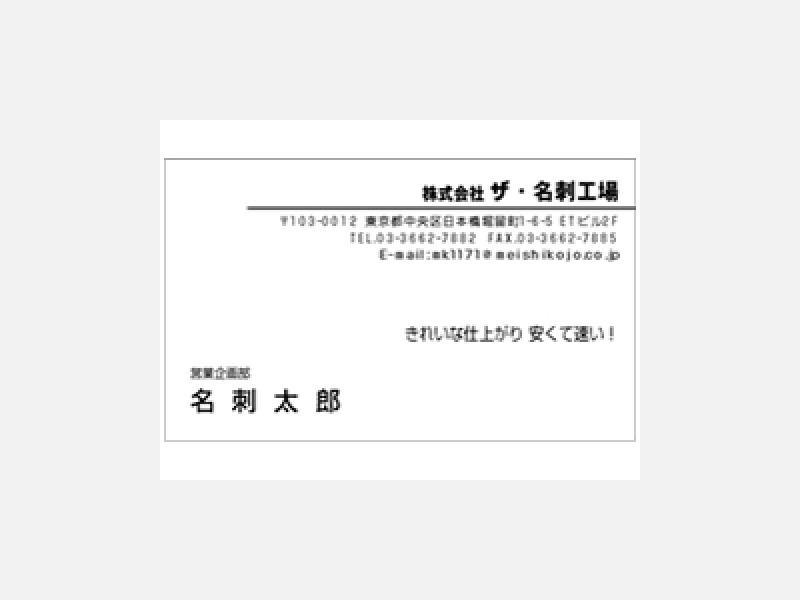 東京都中央区日本橋/ザ・名刺工場◆データ作成見本(モノクロ)
