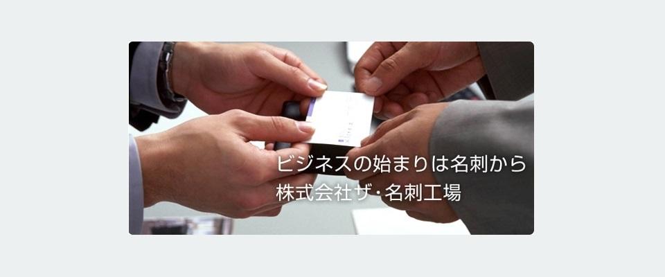 東京都 中央区 日本橋 名刺の事ならザ・名刺工場