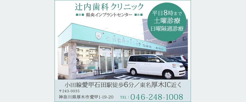 厚木市・愛甲石田駅の歯医者 辻内歯科クリニック