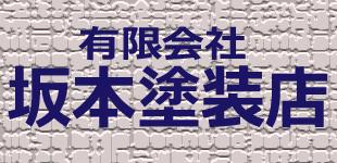 有限会社坂本塗装店ロゴ