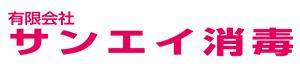 有限会社サンエイ消毒ロゴ