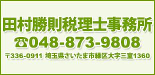 田村勝則税理士事務所ロゴ