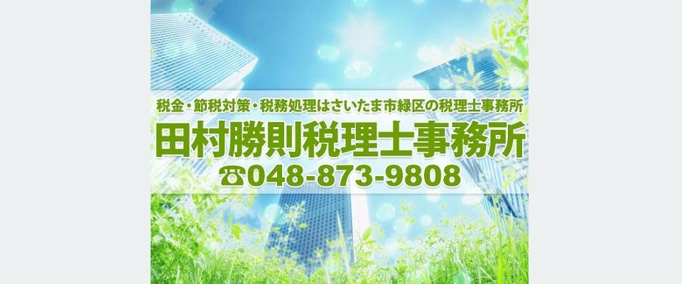 税金節税対策税務処理はさいたま市緑区の税理士事務所