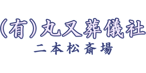 有限会社丸又葬儀社/二本松斎場ロゴ
