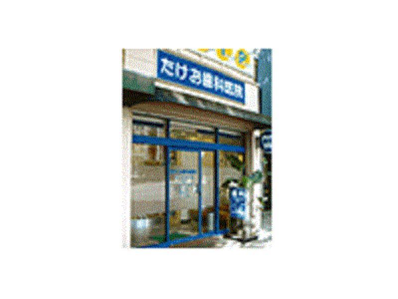 船橋市北習志野駅より徒歩10分 たけお歯科医院