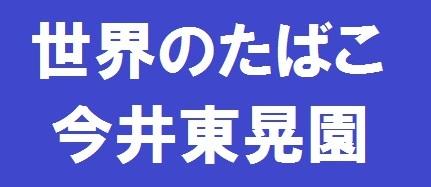 今井東晃園ロゴ
