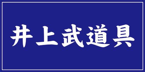井上武道具ロゴ