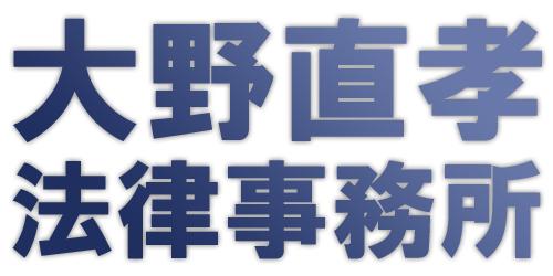 大野直孝法律事務所ロゴ