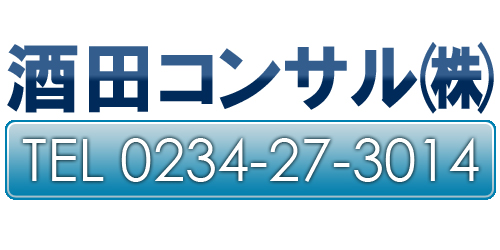 酒田コンサル株式会社ロゴ