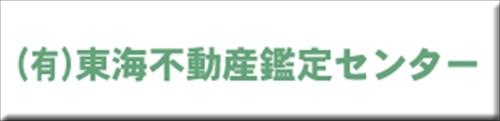 有限会社東海不動産鑑定センターロゴ
