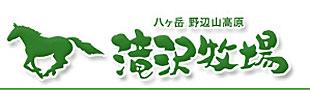 滝沢牧場ロゴ