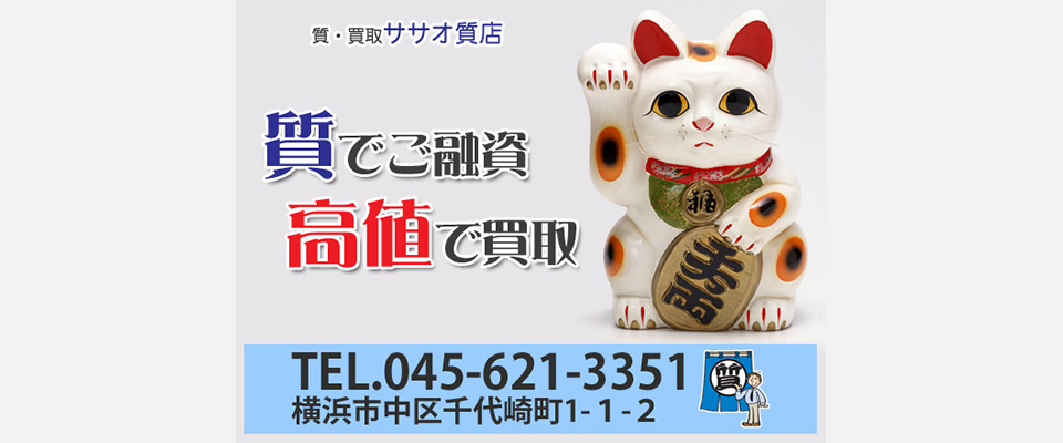 横浜市中区の質・買取 ササオ質店