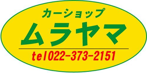 有限会社村山自動車/バイパス店ロゴ