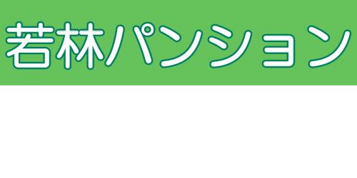 若林パンションロゴ