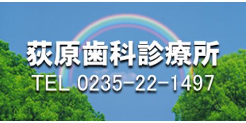 荻原歯科診療所ロゴ