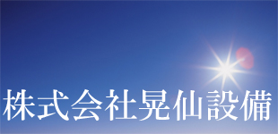 株式会社晃仙設備ロゴ