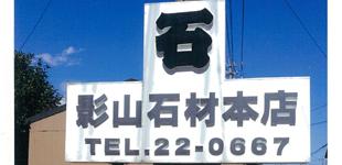 影山石材本店ロゴ